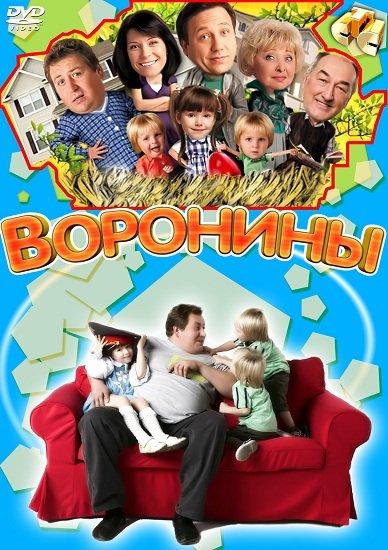 «Новые Серии 2015 Воронины» — 2007
